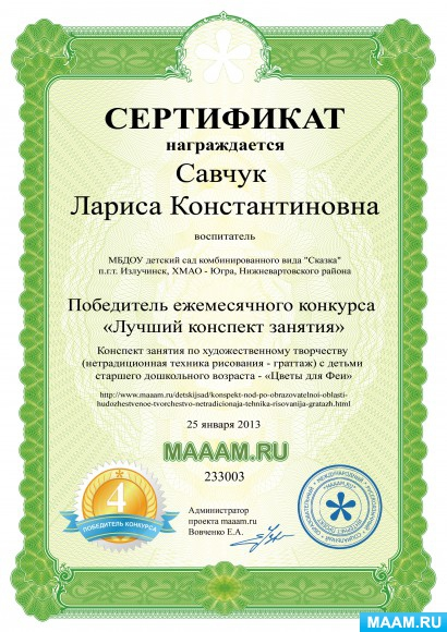 Сертификат для школьного конкурса